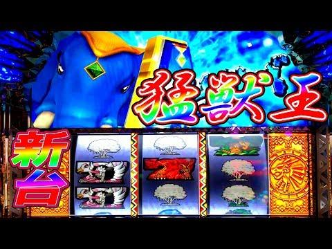 19/04/01【新台】猛獣王 王者の咆哮「初めてのゾウサバ」設定推測要素、打ち方、ゲーム性を紹介。