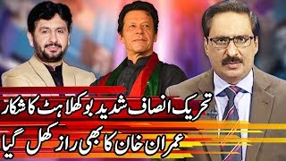Kal Tak with Javed Chaudhry | 30 August 2018 | Express News