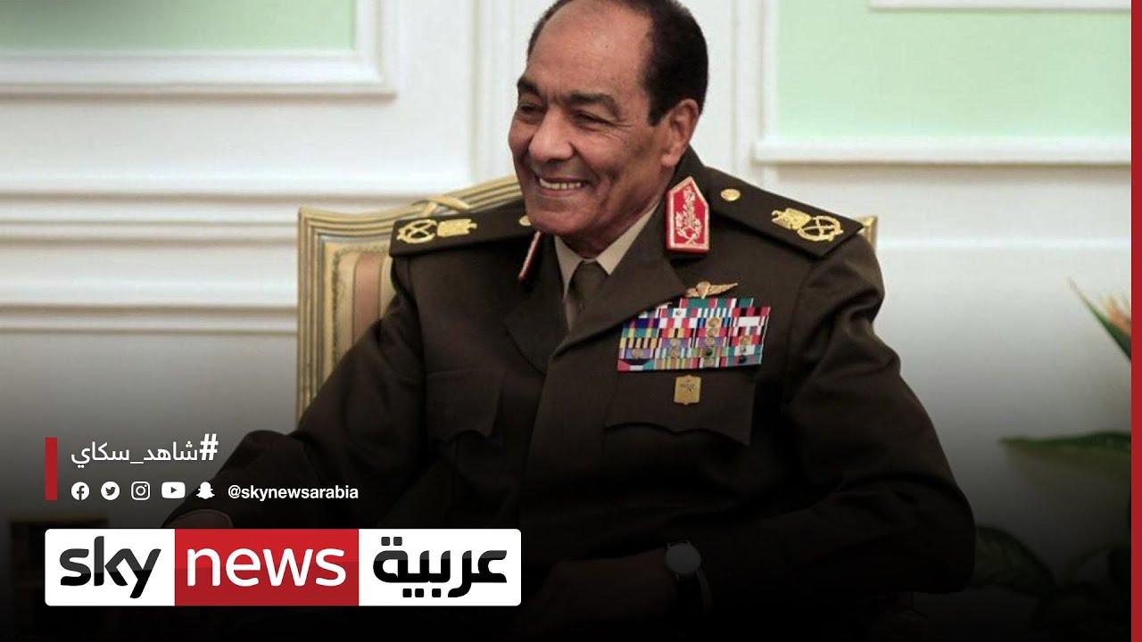 مصر.. أبرز المحطات في حياة المشير محمد حسين طنطاوي