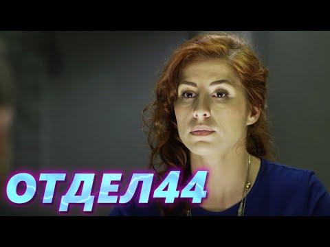 ОТДЕЛ 44 - 8 серия. Утопленник