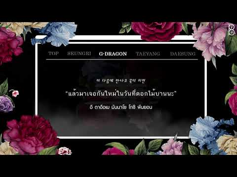 [Karaoke-Thaisub] Flower Road (꽃 길) - BIGBANG