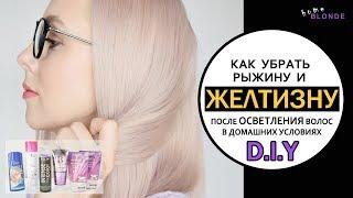 Как убрать желтизну и рыжину ПОСЛЕ ОСВЕТЛЕНИЯ волос | БЛОНД УХОД