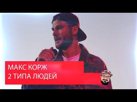 🖖🏻 Иностранец реагирует на МАКС КОРЖ - 2 ТИПА ЛЮДЕЙ