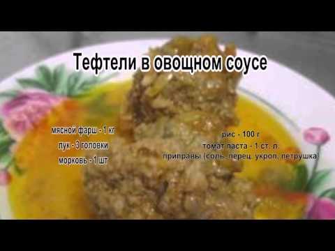 Тефтели в духовке фото рецепт.Тефтели в овощном соусе