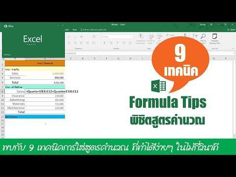 9 Tips : 9 เทคนิค พิชิตสูตร Excel  ใส่สูตรคำนวณง่ายๆในไม่กี่วินาที