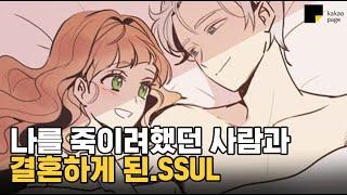 公爵 の 韓国 冷血 心変わり