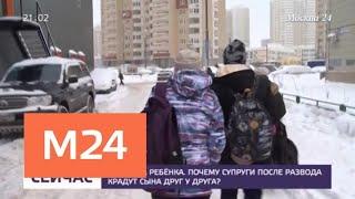 Бывшие супруги борются за право воспитывать детей, похищая их - Москва 24