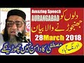 Very Good Latest Speech-AURANGABAD 28March- By:Maulana Qari Ahmed Ali Falahi DB Surat Gujrat