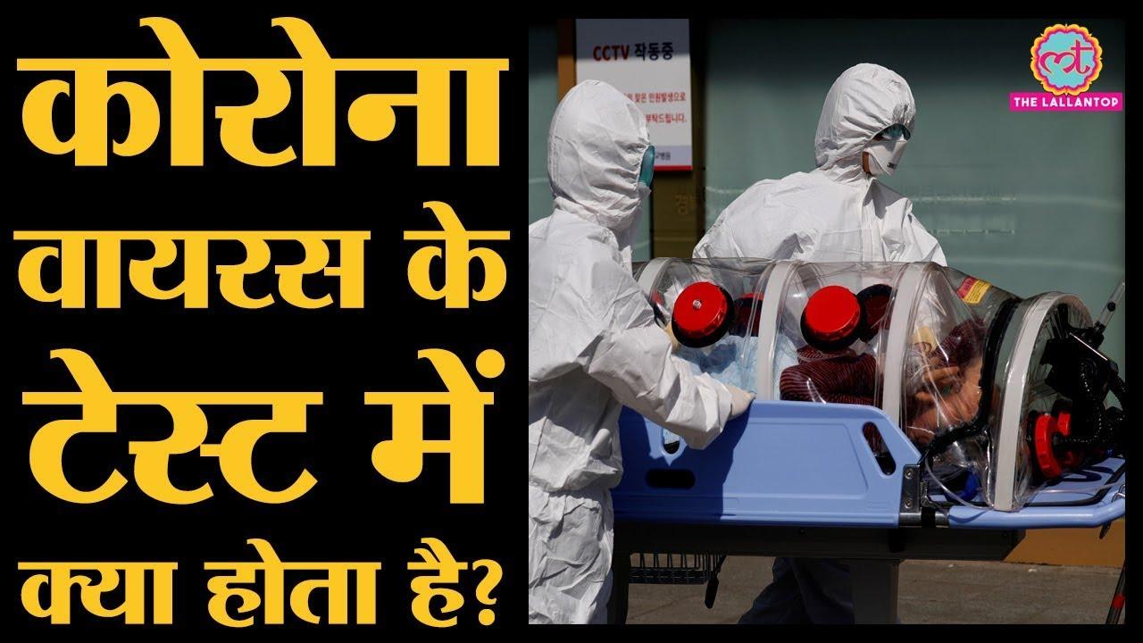 India की लैब्स में Coronavirus कैसे पकड़ में आता है? | NIV Pune | Lab Test Procedure