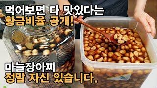 마늘장아찌 담는법 ! 묵을수록 맛있는 깐마늘장아찌 황금…