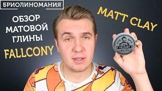 Незаметная укладка | Обзор глины для волос Fallkony | Матовая глина