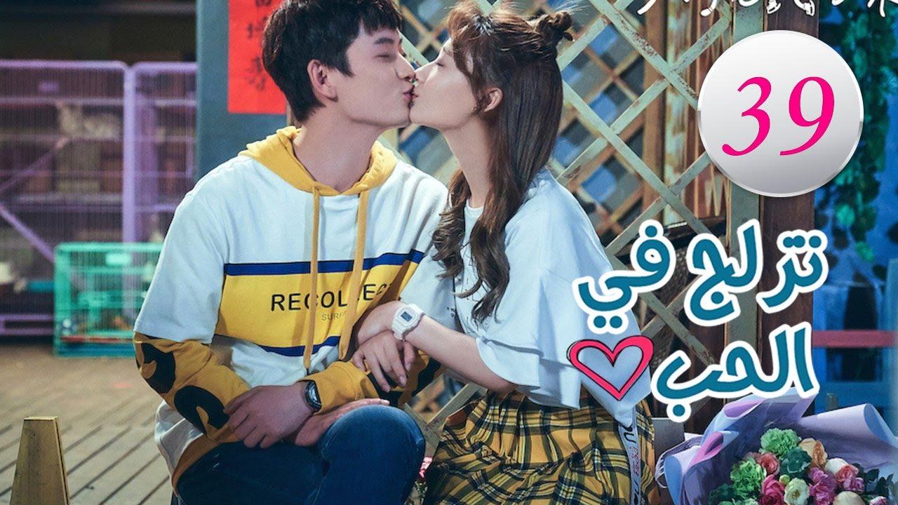 الحلقة 39 من المسلسل الرومانسي (تزلج في الحب | Skate Into Love ) مترجم