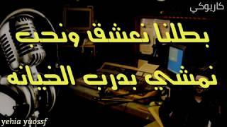 كاريوكي عربي _ بطلنا نعشق ونحب _ Karaoke arabisch