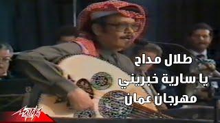 Talal Maddah - Ya Sareya | طلال مداح - يا ساريه | حفل مهرجان عمان