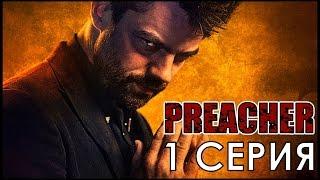 Сериал ПРОПОВЕДНИК (Preacher) - 1 серия. Первые впечатления.