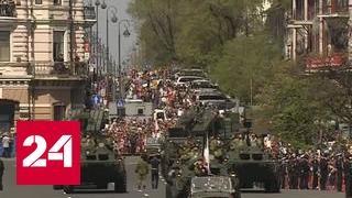Владивосток. Парад Победы 2017
