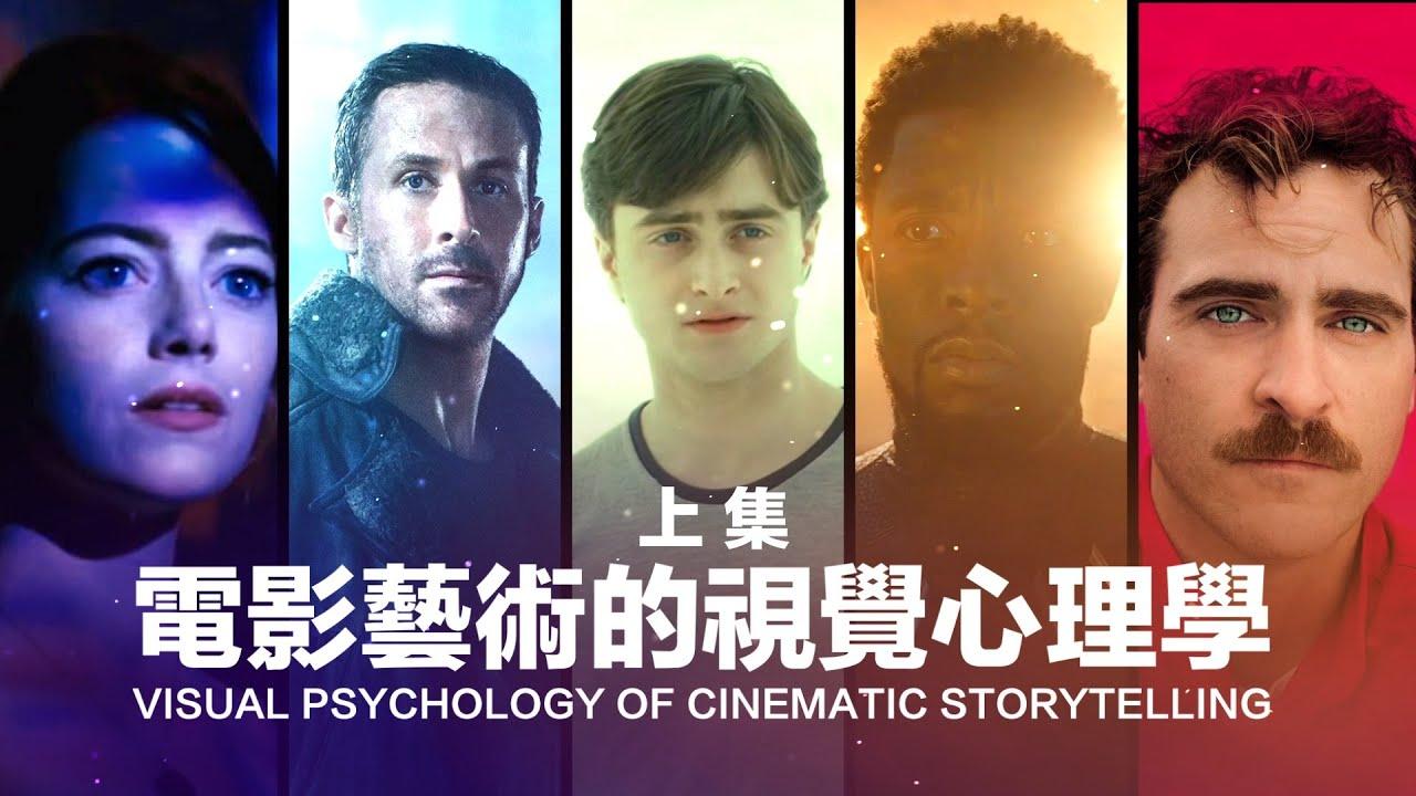 如何用色彩與光線說故事?| 電影藝術的視覺心理學(上集) | 超級歪電影院EP19 Visual Psychology Behind Cinematic Storytelling