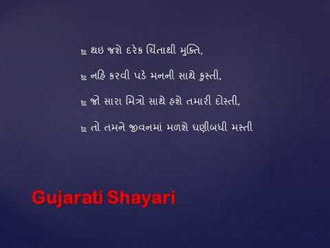 Top 10 Best Gujarati Whatsapp Status Shayari For Whatsapp Quotes