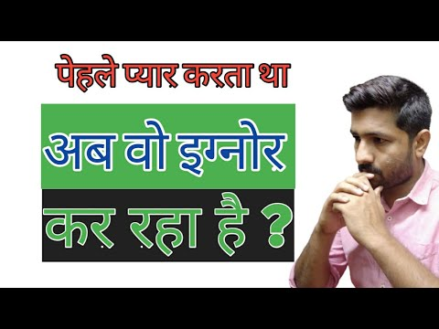 6 Things To Do If Your GF/BF Ignore You | Relationship Expert Tips Hindi from YouTube · Duration:  7 minutes 39 seconds