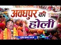 अवधपुर की होली    Awadhpur Ki Holi    Brijesh Shastri    Manjesh Shastri    Holi Song 2019