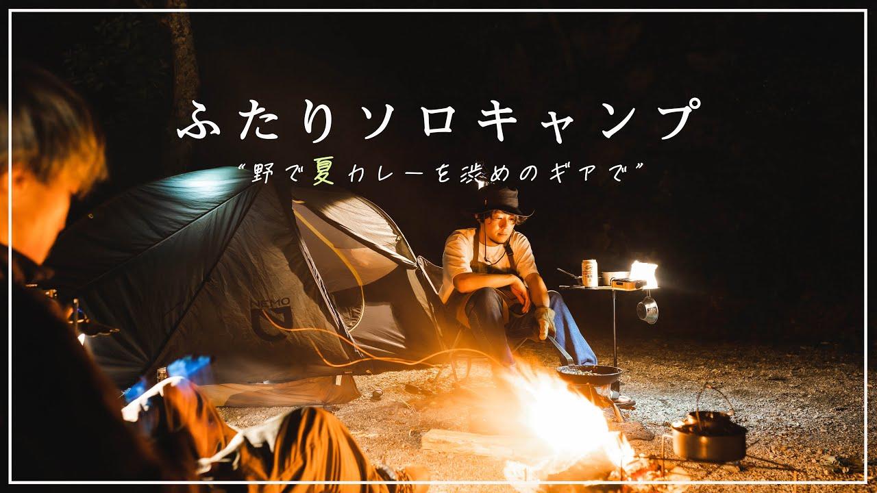 """【キャンプ】焚き火とキャンプ飯を囲んで、ギア話を2人で心ゆくまで。""""nob cinema"""""""