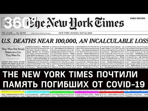 Американская NY Times посвятила первую полосу именам жертв COVID-19