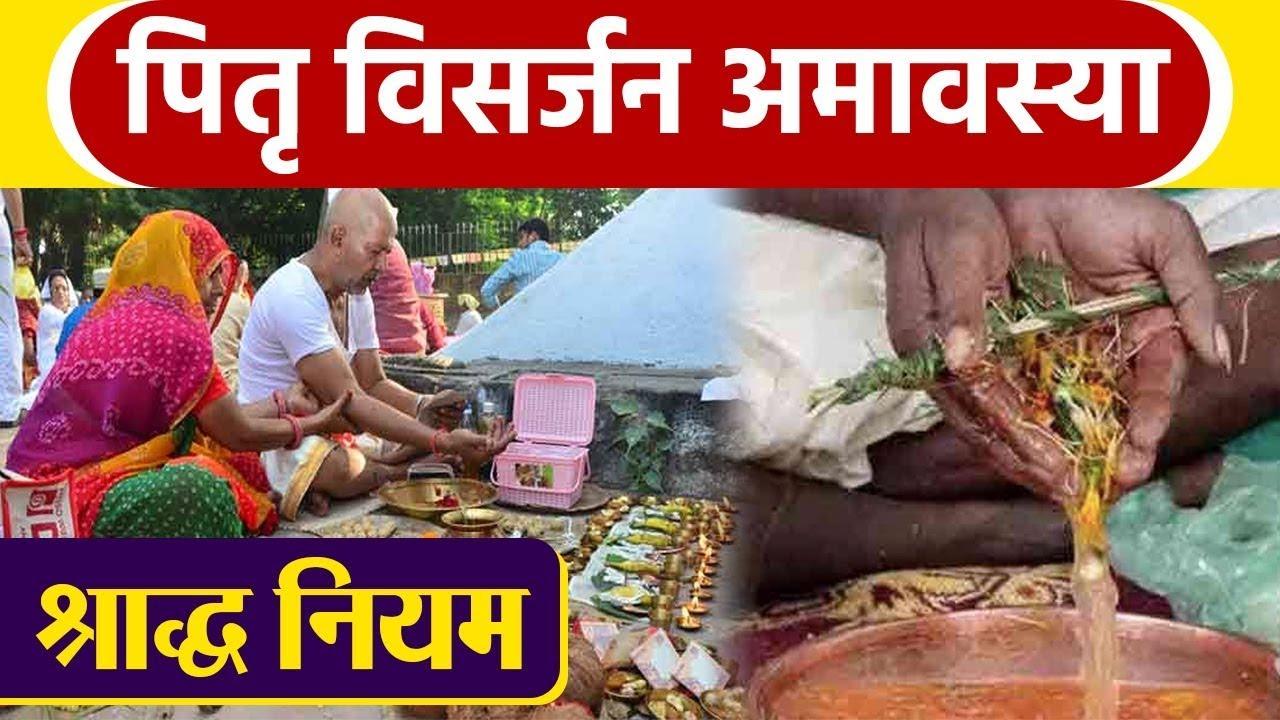 Pitra Visarjan Amavasya पितृ विसर्जन अमावस्या 2021 पितृ विसर्जन अमावस्या का श्राद्ध - Indian Rituals