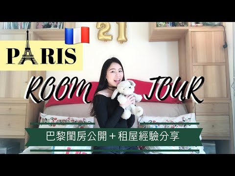 PARIS ROOM TOUR⎜巴黎六坪閨房公開+租屋經驗分享⎜2018