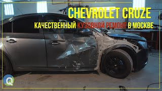 CHEVROLET CRUZE качественный кузовной ремонт в Москве