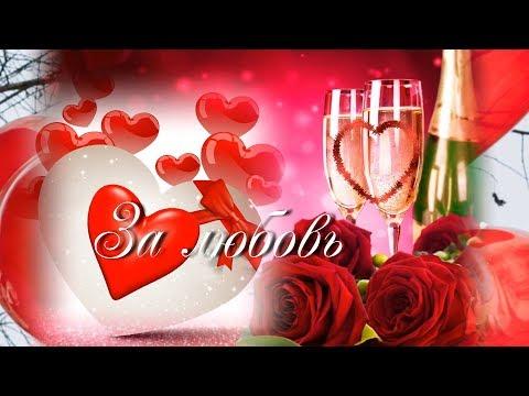 С днем влюбленных!С Днем Святого Валентина!❤️❤️❤️💕💕💕❣️ - Лучшие приколы. Самое прикольное смешное видео!
