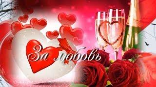 За любовь!❤️❤️❤️💕💕💕❣️
