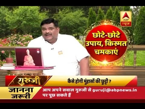 Guruji With Pawan Sinha: Small Solutions Can Bring Fortune | ABP News