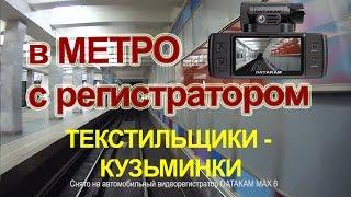 Купить видеорегистратор DATAKAM 6 MAX в Москве