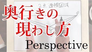 一点透視図法・二点透視図法・三点透視図法【パースペクティブ】絵画教室動画レッスン