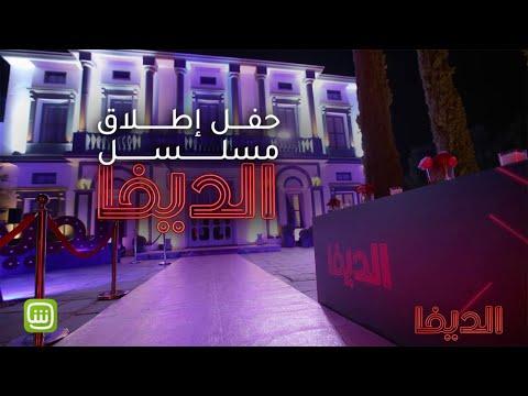 أجواء حصرية وإطلالات مميزة في المؤتمر الصحفي الخاص بإطلاق مسلسل الديفا في بيروت #شاهد_الديفا