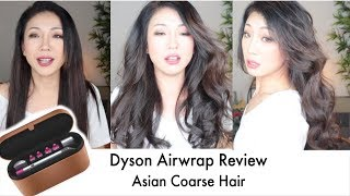 戴森卷发棒开箱评测!Dyson Airwrap unboxing & test with asian coarse hair