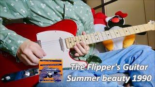 The Flipper's Guitar - Summer beauty 1990/ラテンでレッツ・ラヴまたは1990サマー・ビューティー計画 ギター