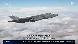 הסיוע האמריקני לתקציב הביטחון הישראלי - משרת גם את ארה