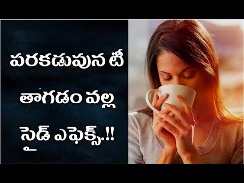 పరగడుపున-టీ-తాగడం-వల్ల-సీరియస్-సైడ్-ఎఫెక్ట్స్-|-empty-stomach-tho-tea-tagadam-valla-side-effects?