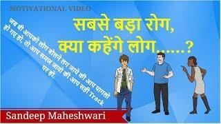 Risk, Success, Thinking  (ft.sandeep maheshwari) Hindi motivational animation
