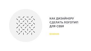 Как дизайнеру сделать логотип для себя