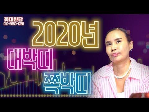 (일산용한점집) 2020년 대박띠&쪽박띠!! 내년운세 스포합니다!![점점tv]