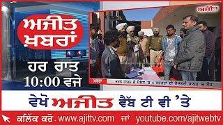 Ajit News @ 10 pm, 15 December 2018 Ajit Web Tv.