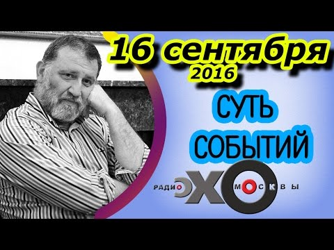 Сергей Пархоменко | радиостанция Эхо Москвы | Суть событий | 16 сентября 2016 | HD -версия
