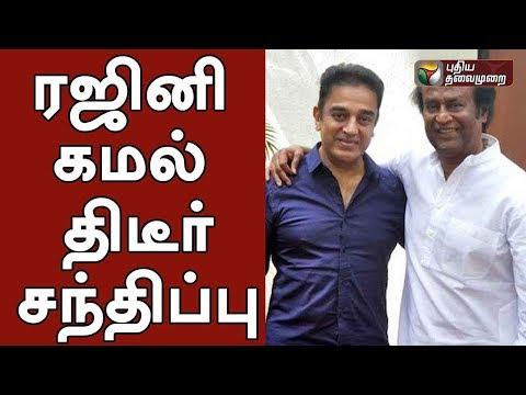 ரஜினி-கமல் திடீர் சந்திப்பு | Actor Kamal Meet Rajinikanth at Poes Garden