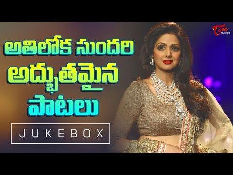 అతిలోక సుందరి అద్భుతమయిన పాటలు | Sridevi Telugu Movie Hit Songs | Jukebox - TeluguOne