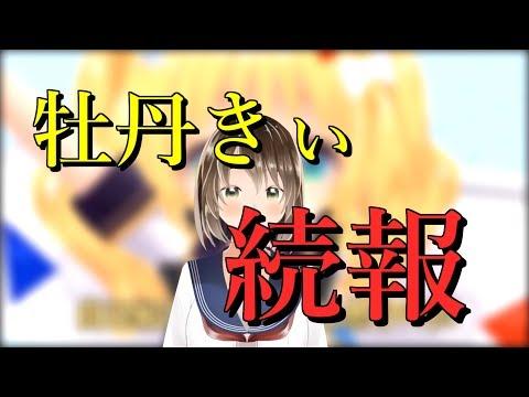 牡丹きぃ続報】運営から発表があるらしい… - YouTube