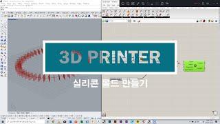 3D 프린터를 이용한 무스케이크!