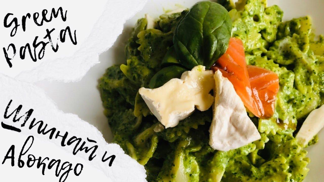 Рецепт: Паста с авокадо и шпинатом за 15 минут