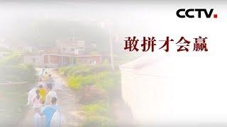 [中华优秀传统文化]敢拼才会赢| CCTV中文国际